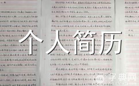 【精】简历范文(通用七篇)