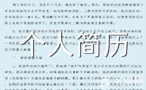 【精品】个人简历范文集锦15篇