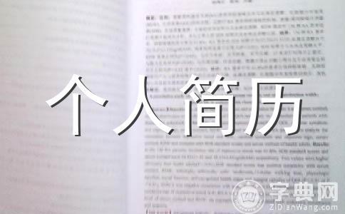 【热门】简历范文集锦六篇