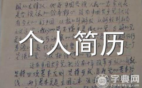 【精华】求职简历范文集锦十篇