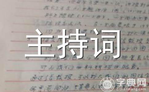 【推荐】年会串词范文(通用十五篇)