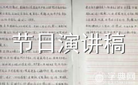 【精品】129演讲稿范文集锦14篇