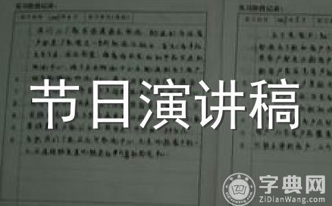 中学生演讲稿范文