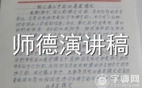 【热】129演讲稿范文13篇