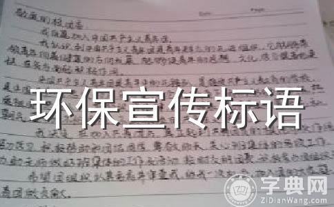 【精品】宣传标语范文集锦十篇