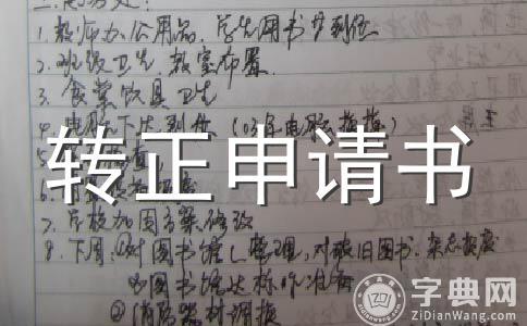 【必备】入党转正申请范文集锦十篇