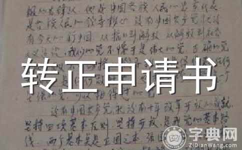 【推荐】入党转正申请书范文(精选13篇)