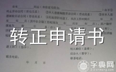 【必备】入党转正申请范文(精选十一篇)