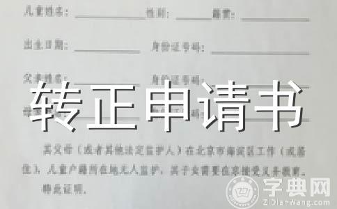 【精选】转正申请范文合集11篇