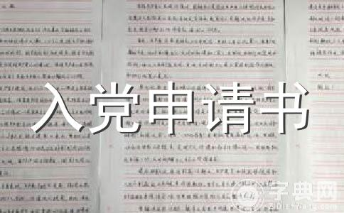 【必备】2012入党申请书范文合集十三篇