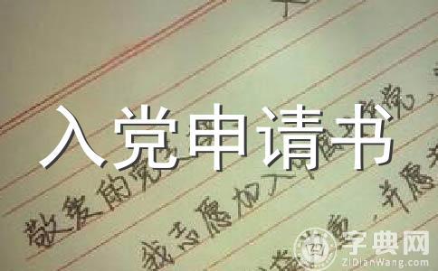 【热门】思想汇报2011范文汇编11篇