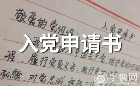 入党申请书2015范文汇总十二篇