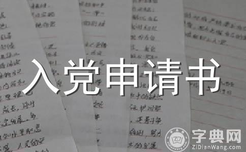 【热门】2011年入党申请书范文(通用八篇)