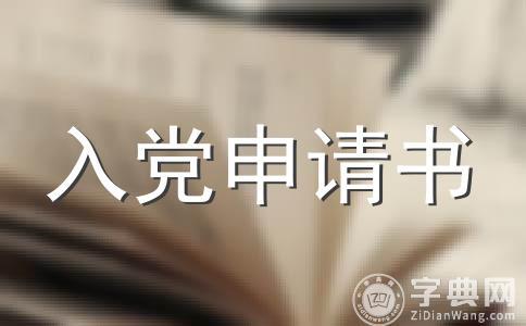 【实用】2012入党申请书范文汇总14篇