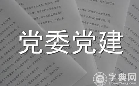 【精华】学党章范文8篇
