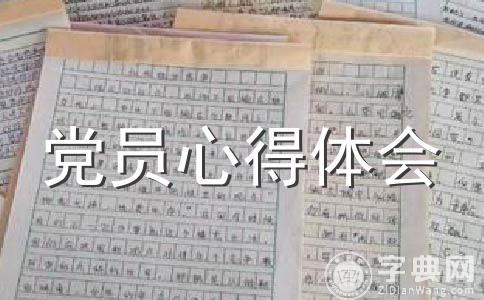 ★保先范文(通用九篇)