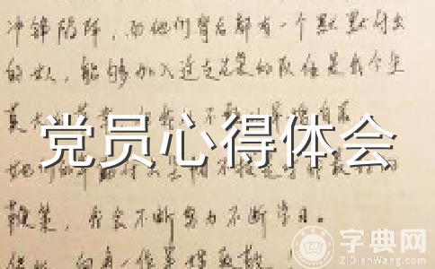 【热门】学习体会范文集锦七篇