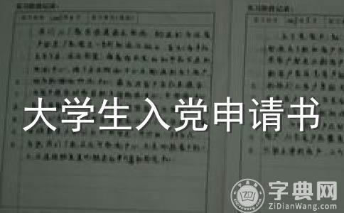大学生入党申请书范文2013