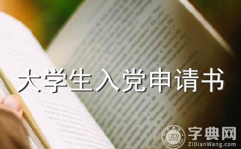 入党志愿书2013范文