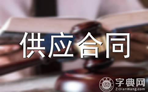 山东省烟台市城市居民住宅供用热合同(官方范本)
