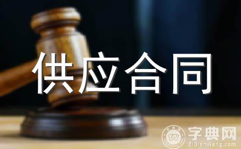北京市设备仪器供货合同