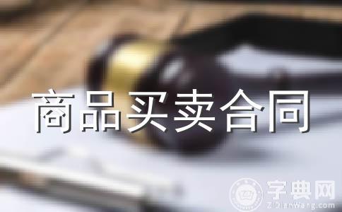 义乌市小商品买卖合同