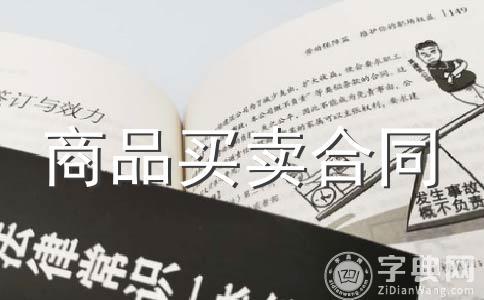 安徽省杂志销售协议