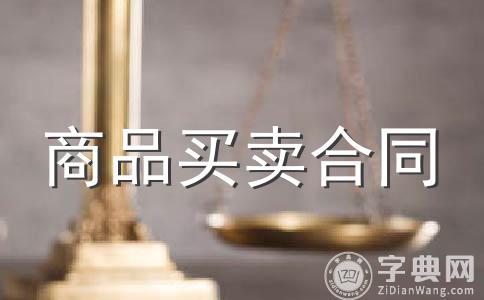北京市茶叶买卖合同(BF--2019--0106)