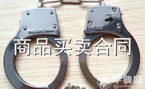 上海市农资买卖合同