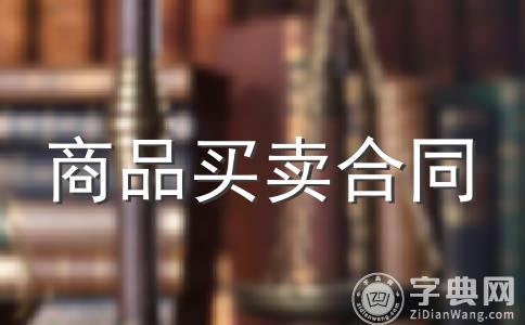 天津市农机具买卖合同