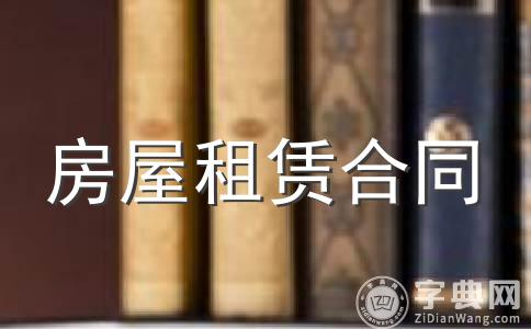 沈阳市房屋租赁合同