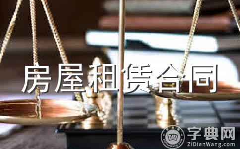 天津市租房合同范本