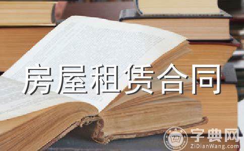 上海市房屋转租合同范本