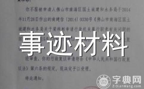 【推荐】事迹材料范文汇编5篇