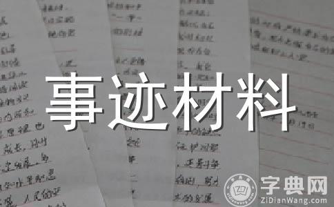 ★优秀教师材料范文汇编10篇