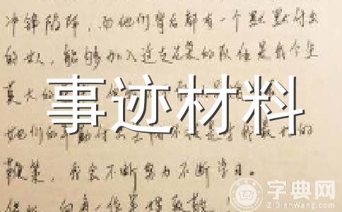 【精品】政治思想范文集锦11篇