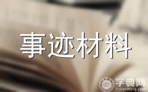 【必备】三八红旗手事迹范文(精选11篇)