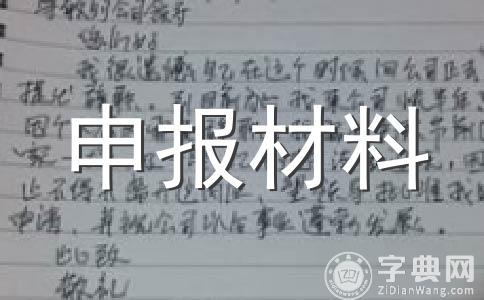 【荐】班级范文合集九篇
