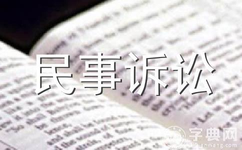 民事再审申请书