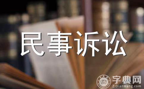 A某被企业辞退劳动争议仲裁案(原创)