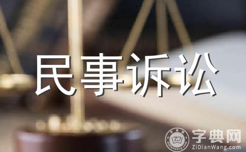 劳动争议二审民事判决书