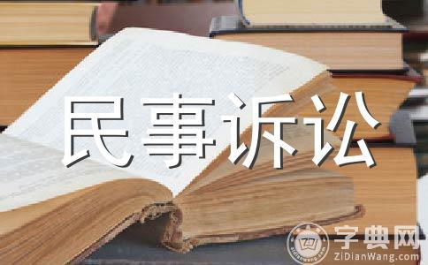 代理词王X诉倪X民间借贷纠纷案