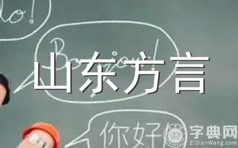青岛方言四级考试
