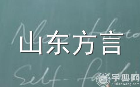 山东滨州方言6级水平考试试题