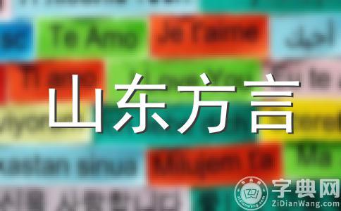 滨州话中的普通话意思