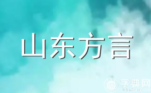 青岛方言大全