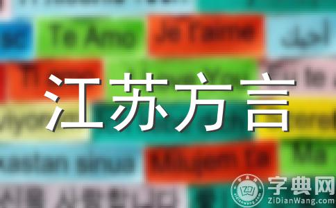 很经典的江苏方言,看你有几句能看懂和会说