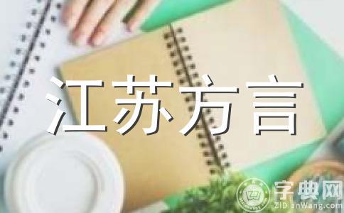 大情圣的诗(南京话版)
