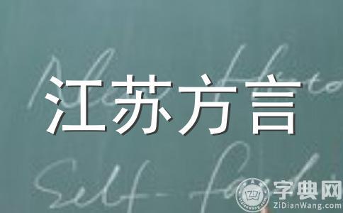 部分常州方言词与普通话词对照表