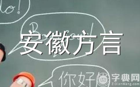 """安庆方言——""""扎干""""和""""叫叫"""""""